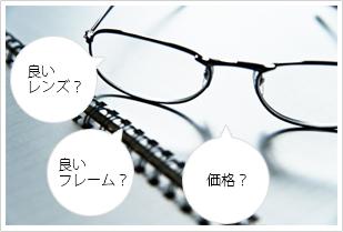 良いメガネとは?フレーム?レンズ?価格?